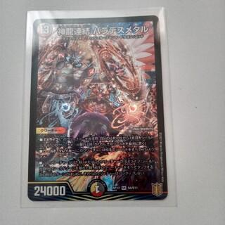 神龍連結 バラデスメタル デュエマ デュエルマスターズ(シングルカード)