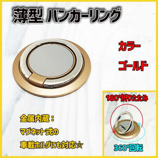 薄型 スマホリング 360度回転ノッチ式、180度折りたたみ ■ゴールド(その他)