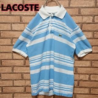 LACOSTE  ワンポイント 文字ワニ 刺繍 ロゴ ボーダー 半袖 ポロシャツ
