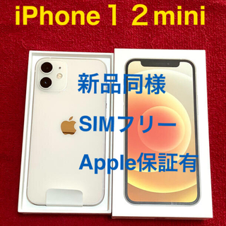 iPhone - 新品同様❣️iPhone12 mini 64GB SIMフリー 利用制限無し❣️