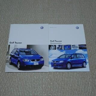 フォルクスワーゲン(Volkswagen)のVOLKSWAGEN Golf Touran カタログ(カタログ/マニュアル)