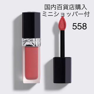 Dior - 新品未使用 ルージュ ディオール  フォーエヴァー リキッド  558