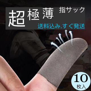 超極薄指サック ゲーム用 荒野行動 10個(その他)