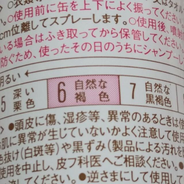 Hoyu(ホーユー)のビゲンカラースプレー コスメ/美容のヘアケア/スタイリング(白髪染め)の商品写真