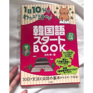 中古 CD付き 1日10分で わかる!話せる! 韓国語スタートBOOK