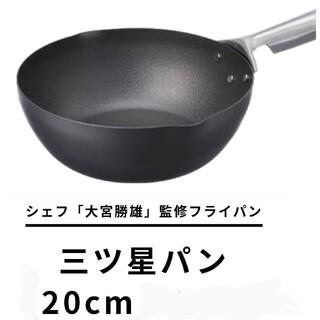 匿名発送 新品 大宮勝雄監修 三ツ星パン 20cm 天ぷら鍋