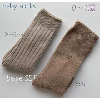 ベビーソックス 2足 リブ&かぎ編みソックス 靴下 赤ちゃん靴下