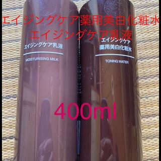 MUJI (無印良品) - 新品未使用 無印良品 エイジングケア薬用美白化粧水 エイジングケア乳液