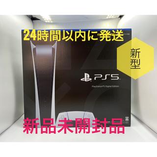 PlayStation - PlayStation5 デジタルエディション版 新型 新品未開封 PS5 本体