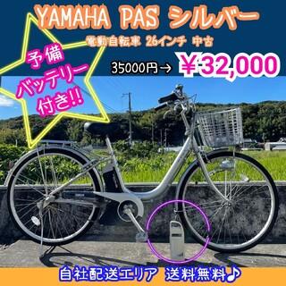 ヤマハ(ヤマハ)のYAMAHA PAS シルバー 電動自転車 26インチ 中古 パス(自転車本体)