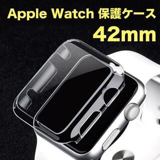 アップルウォッチ 保護ケース 42mm シリーズ3/2/1 対応 SUM335(その他)