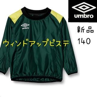アンブロ(UMBRO)の新品 アンブロ ピステ 140 長袖 男の子 ウインドブレーカー サッカーウェア(ウェア)