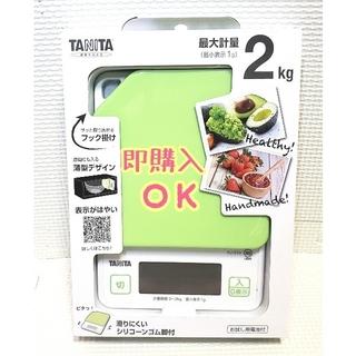 タニタ(TANITA)の新品 タニタ デジタルクッキングスケール KJ-213 2kg アボカドグリーン(調理道具/製菓道具)
