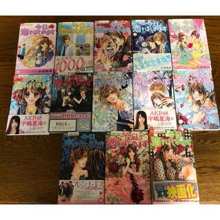 フラワー(flower)の今日、恋をはじめます 1巻~13巻(少女漫画)
