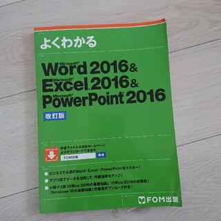 マイクロソフト(Microsoft)のWord2016 & Excel2016 & PowerPoint2016 改訂(コンピュータ/IT)