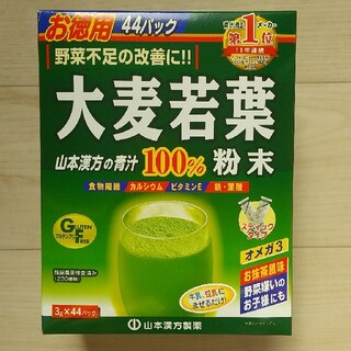 大麦若葉 青汁 44パック 山本漢方