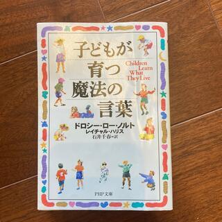 子どもが育つ魔法の言葉(文学/小説)