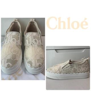 Chloe - 美品 クロエ LAUREN ホワイトレース スリッポン スニーカー