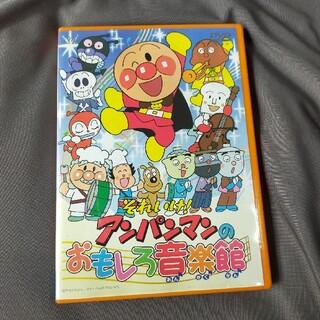 アンパンマン - それいけ!アンパンマンのおもしろ音楽館 DVD