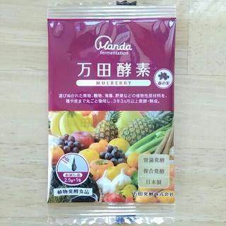 マルベリー(Mulberry)の万田酵素 スーパーフード MULBERRY お試し サンプル 試供品(その他)