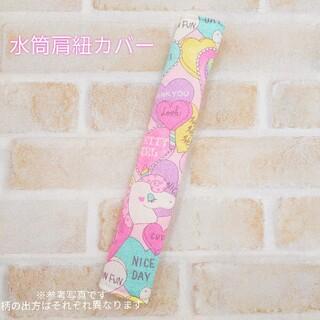 水筒肩紐カバー ピンクハートユニコーン(外出用品)