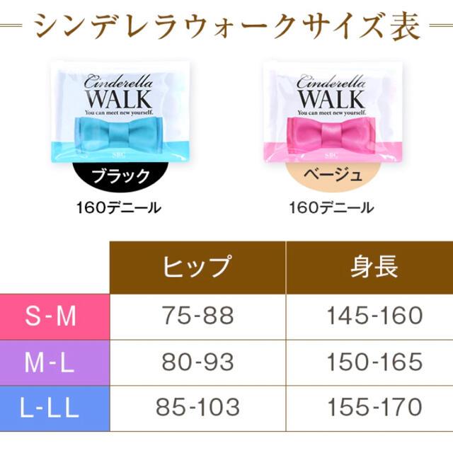 ◇2枚セット S〜M シンデレラウォーク (ベージュ) レディースのレッグウェア(タイツ/ストッキング)の商品写真
