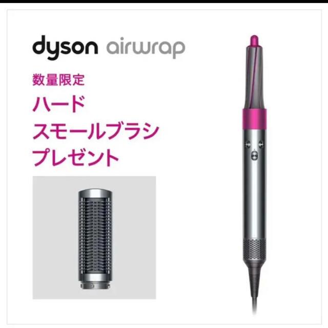 Dyson(ダイソン)のあゆみさん専用です【正規品】 ダイソン エアラップ コンプリート スマホ/家電/カメラの美容/健康(ドライヤー)の商品写真