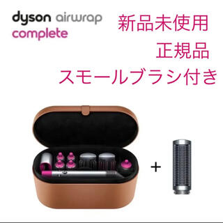 Dyson - 【正規品】 ダイソン エアラップ コンプリート