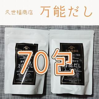 コストコ(コストコ)の新品 久世福商店 だし 70包(調味料)