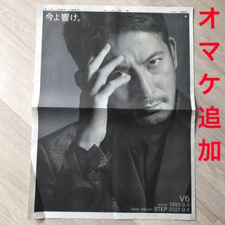 ブイシックス(V6)の岡田准一 V6 新聞全面広告(アイドルグッズ)