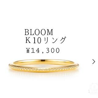 BLOOM - ブルーム ミル打ちリング