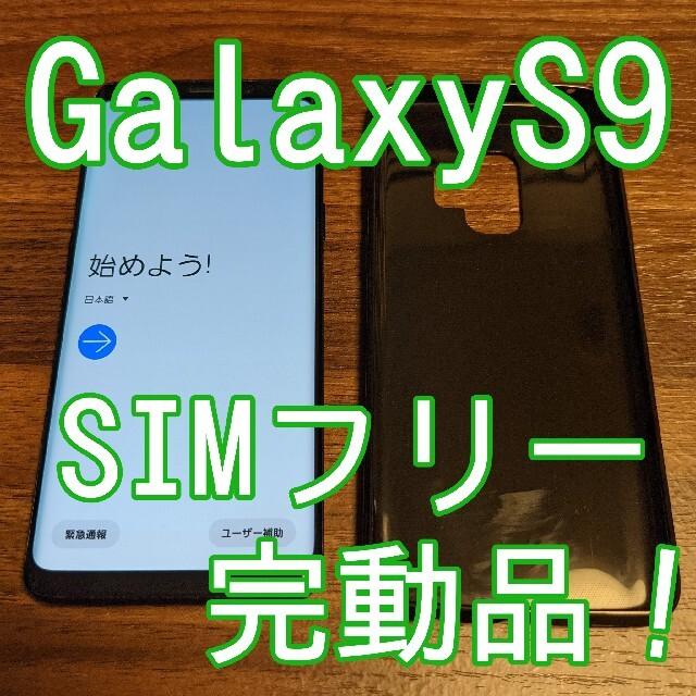 Galaxy(ギャラクシー)のクーポン SIMフリー Galaxy S9 SCV38 ミッドナイト ブラック スマホ/家電/カメラのスマートフォン/携帯電話(スマートフォン本体)の商品写真