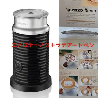 ネスレ(Nestle)のネスプレッソ エアロチーノ3+ラテアートペン(エスプレッソマシン)
