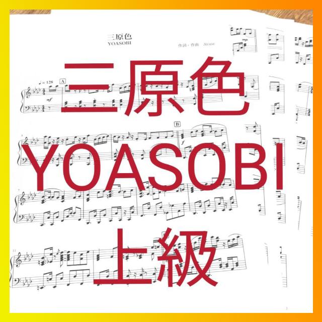 【三原色】YOASOBI(上級)☆ピアノ楽譜☆ 楽器のスコア/楽譜(ポピュラー)の商品写真
