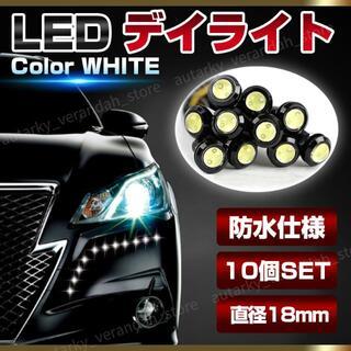 スポットライト イーグルアイ 高輝度LED防水 デイライト 10個 ボルトタイプ