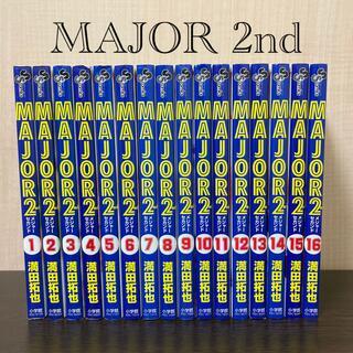 小学館 - メジャー2nd 1巻〜16巻 16冊セット