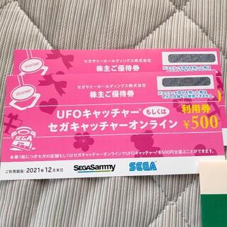 セガ(SEGA)のセガサミー株主優待 UFOキャッチャー利用券 1000円分(その他)