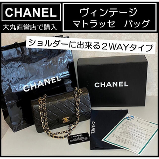 CHANEL -  ヴィンテージシャネル マトラッセ バッグ 2WAYタイプ♡CHANEL