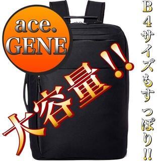 ACE GENE - ☆大人気☆ エースジーン ビジネス リュック 軽量 2WAYリュック 新品