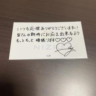 NiziU メッセージカード マコ