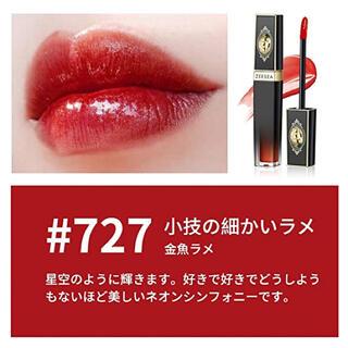 【送料込み】ズーシー リップ S727