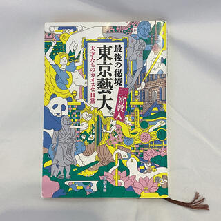 最後の秘境東京藝大 天才たちのカオスな日常(その他)
