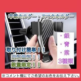 【送料無料】車載スマホホルダー 簡単取り付け 片手操作 カー用品(車内アクセサリ)