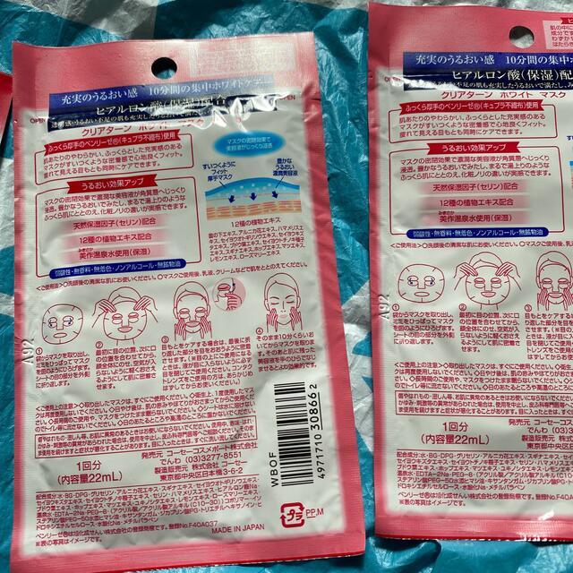 KOSE COSMEPORT(コーセーコスメポート)のフェイスマスク10枚セット コスメ/美容のスキンケア/基礎化粧品(パック/フェイスマスク)の商品写真