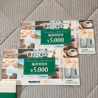 セガ(SEGA)のセガサミー 株主優待 シーガイア 施設利用券 10,000円分(その他)