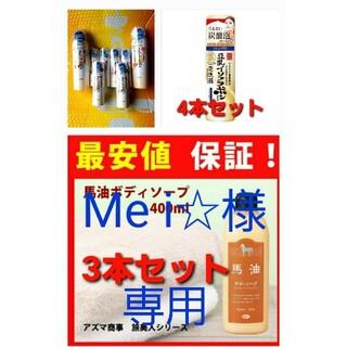 3セット商品ボディソープ:化粧水:洗顔(化粧水/ローション)