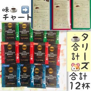 タリーズコーヒー(TULLY'S COFFEE)の残1*9/19〜割引 タリーズコーヒー バリスタズ ロースト ドリップコーヒー (コーヒー)