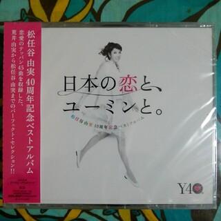 松任谷由実40周年記念ベストアルバム 日本の恋と、ユーミンと。【通常盤】