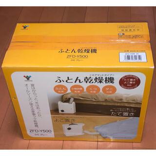 山善 - 山善 ふとん乾燥機 新品未使用品