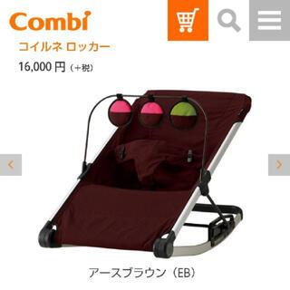 combi - 【お値下げ】コンビ コイルネロッカー バウンサー